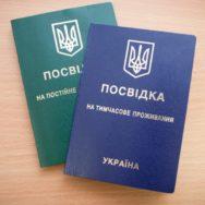 Актуальные вопросы получения вида на жительство в Украине