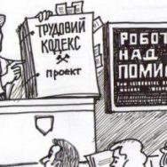 Проект Трудового кодекса Украины: что ждет работодателей и работников