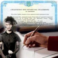 Принятие наследства: суды разъясняют процедуру