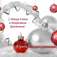 Поздравление с новогодними и рождественскими праздниками !!!