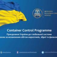 Украина присоединилась к глобальной системе контроля за незаконным оборотом наркотиков, оружия и фальсификата