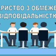 Опубликовано Закон об ООО