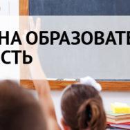 Лицензирование услуг в сфере дошкольного образования: новые правила