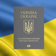 Получение статуса беженца или статуса лица, нуждающегося в дополнительной защите в Украине: основные критерии предоставления