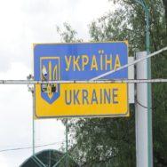 С 09.02.2020 вступают в силу изменения, касающиеся выезда на временно оккупированную территорию Украины (ВОТУ) и въезда из нее граждан Украины в возрасте до 16 лет.