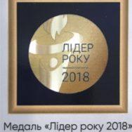 Юридическая компания-Легал — Лидер года 2018 в сфере юридических услуг в Одесском регионе