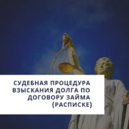 Судебная процедура взыскания долга по договору займа (расписке)