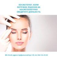 Косметолог. Коли потрібна ліцензія на косметологічну (медичну) діяльність.