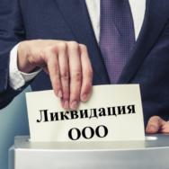 Порядок ликвидации предприятий в Украине.
