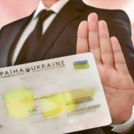 Можно ли получить паспорт гражданина Украины старого образца?