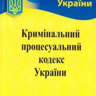 Набрали чинності зміни до КПК України