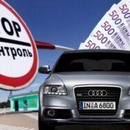 Президент подписал законы о льготном растаможивании автомобилей