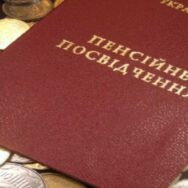 В Украине готовятся изменить правила соцзащиты пенсионеров