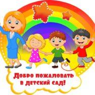Получить лицензию на частный детский сад просто!