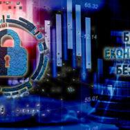 Уряд створив Бюро економічної безпеки