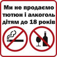 Наслідки продажу алкоголю без ліцензії, особі, що не досягла 18 років