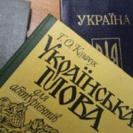Що таке сертифікат на знання української мови? І кому та коли він потрібен, далі
